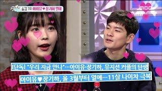 getlinkyoutube.com-[Section TV] 섹션 TV - IU♡Jang Kiha,musician couple born! 20151011