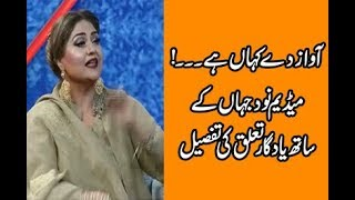 Actress Anjuman Ka Madam Noor Jahan Sa Khass Rishta L Taron Sey Karen Batain
