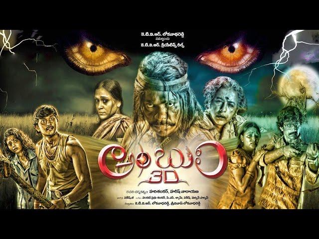 Telugu movies 2015 full length movies AMBULI