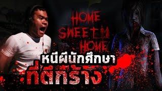 getlinkyoutube.com-หนีผีนักศึกษาที่ตึกร้าง (Home Sweet Home)