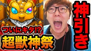 getlinkyoutube.com-【モンスト】超獣神祭でついにきた!1000日ログインオーブで奇跡の神引き!【ヒカキンゲームズ】