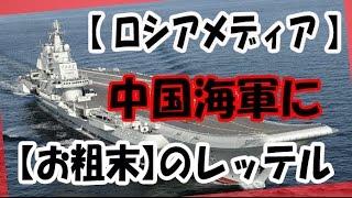getlinkyoutube.com-【中国 海軍 技術 最新】ロシアメディアに「お粗末のレッテル張られた」中国海軍の技術力は?やっぱりお粗末なレベル」 日本の海上自衛隊に完敗