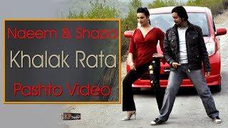 KHALAK RATA VAI (PASHTO) -  SHAZIA CHAUDHARY - KHANZ PRODUCTION OFFICIAL VIDEO