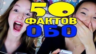 getlinkyoutube.com-50 ФАКТОВ ОБО МНЕ   ГОРЬКАЯ ПРАВДА, КОТОРУЮ ВЫ НЕ ЗНАЛИ   #50фактовобомне