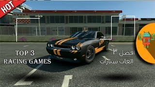getlinkyoutube.com-افضل واقوى 3 العاب سيارات للاندرويد واكثرها لعبا | Top 3 Best Android Racing Games 2015 HD