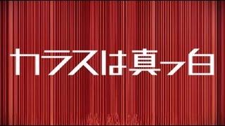 "getlinkyoutube.com-カラスは真っ白 ""ハイスピード無鉄砲""/ A crow is white  ""Hi-speed Muteppou"" (Official Music Video)"