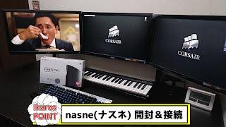 getlinkyoutube.com-【PCでテレビを見る!】nasne(ナスネ)™ を開封&セットアップ!