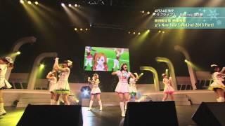 getlinkyoutube.com-【試聴動画】μ's New Year Lovelive! 2013 Part1
