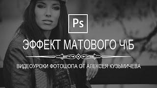 getlinkyoutube.com-Эффект матового ЧБ (Matte Black and White) в фотошопе