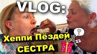 getlinkyoutube.com-VLOG: Хеппи Пёздей СЕСТРА / Андрей Мартыненко