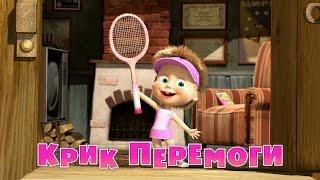 getlinkyoutube.com-Маша та Ведмідь: Крик перемоги (47 серія)