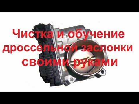 Самостоятельная чистка и обучение дроссельной заслонки на примере Nissan Almera