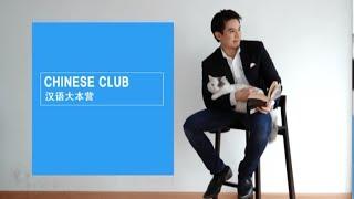 getlinkyoutube.com-เรียนภาษาจีน - ครูพี่ป๊อป - คำศัพท์ภาษาจีนน่ารู้ - 12/08/2014