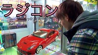 getlinkyoutube.com-【UFOキャッチャー】 ラジコンカーに挑む! PDS