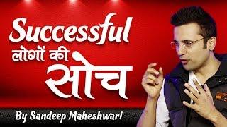 getlinkyoutube.com-Successful लोगों की सोच - By Sandeep Maheshwari