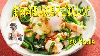 getlinkyoutube.com-鶏むね肉のユッケ風、簡単温泉卵の作り方