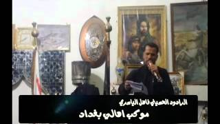 getlinkyoutube.com-نعي سيد فاضل الياسري هيئة جعفر الطيار أهالي بغداد