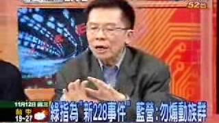 getlinkyoutube.com-中天骇客赵少康 2008年11月12日_chunk_1