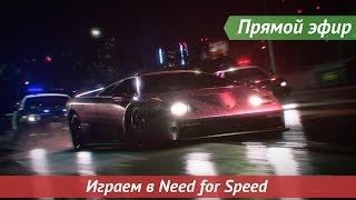 getlinkyoutube.com-[Запись] [Прямой эфир] Играем в Need for Speed