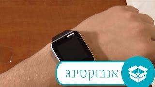 getlinkyoutube.com-אנבוקסינג #72 - | GearBest | שעון חכם Mifone  W15 - קופון הנחה