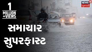 આજના તાજા ગુજરાતી સમાચાર: 27 06 2018  | News18 Gujarati