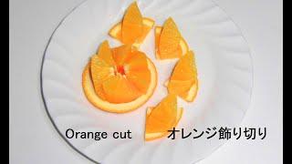 getlinkyoutube.com-orange fruit cutting オレンジカット 飾り切り 切り方 フルーツ
