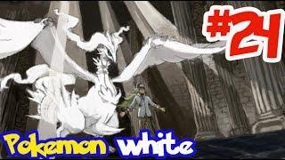 getlinkyoutube.com-Pokemon White #24 N จับโปเกม่อนในตำนาน เรชิรัม ตัดหน้า