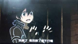 刀劍神域-『亞絲娜罵人,桐人認錯篇』