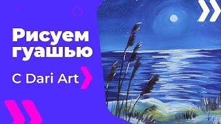 getlinkyoutube.com-Для начинающих! Как нарисовать ночь гуашью! #Dari_Art #рисоватьМОЖЕТкаждый