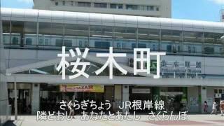 getlinkyoutube.com-駅名で「さくらんぼ」