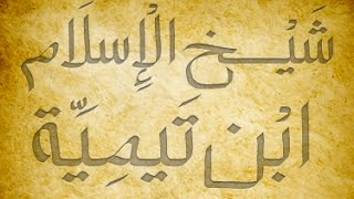 getlinkyoutube.com-Sirat Chaykh Al'islam ibn taymia - سيرة شيخ الإسلام ابن تيمية رحمه الله
