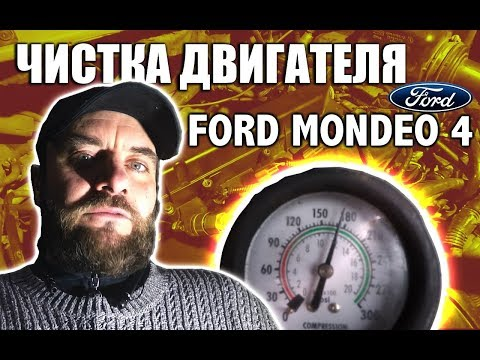 Форд мондео 4| Раскоксовка двигателя