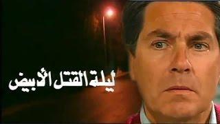 getlinkyoutube.com-التمثيلية التليفزيونية: ليلة القتل الأبيض