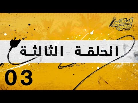 دكتور حمود شو | الحلقة الثالثة: إلى فيلاجيو