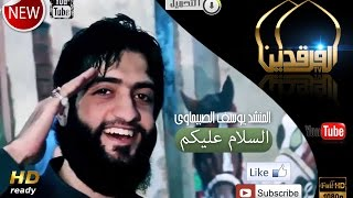 getlinkyoutube.com-يوسف الصبيحاوي السلام عليكم | Yusef AlSbe7awe   AlSlam 3alekem