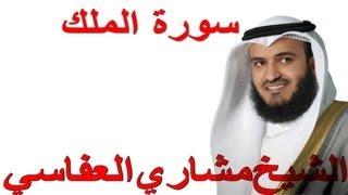 getlinkyoutube.com-سورة الملك للأطفال بصوت الشيخ العفاسي  - كاملة