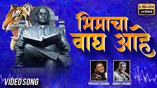 Bhimacha Vagh Aahe | Latest Marathi Jai Bhim Song 2018 | Prasenjeet Kosambi | Animesh Kosambi