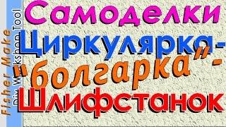 """getlinkyoutube.com-Самоделки. Циркулярная пила - """"болгарка""""- шлифовальный станок."""