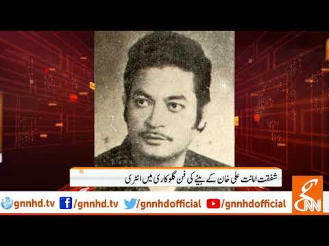 Sadaat Shafqat Amanat Ali debut in singing