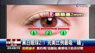 getlinkyoutube.com-眼白不見了 女戴錯放大片鬧笑話 瞳孔超級放大片 戴起來跟鬼一樣