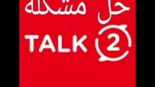 حل مشكلة برنامج talk2 وتفعيل واتس اب برقم وهمي فلبيني 2016
