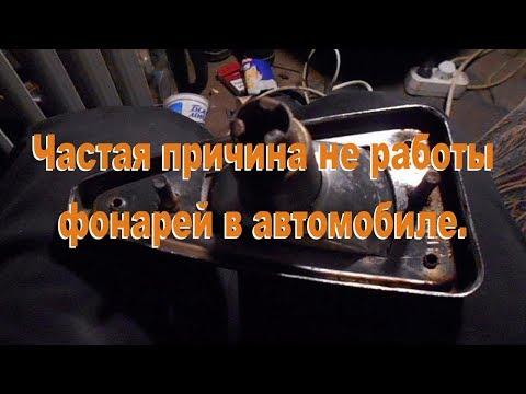 Почему не работает поворот, стоп-сигнал, габарит  Перебираем проводку в багажнике моквича