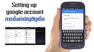 getlinkyoutube.com-การตั้งค่าอีเมลในโทรศัพท์มือถือเพื่อใช้งานบริการของ google