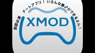 getlinkyoutube.com-『チートアプリ』さまざまなゲームのチートが出来るアプリ『Xmodgames』のインストール方法!【要脱獄】