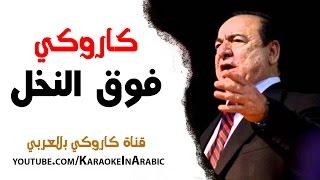 getlinkyoutube.com-فوق النخل كاروكي كاملة مع الكلمات - صباح فخري فوق النخل-  كاروكي عربي - arabic karaoke - كاملة