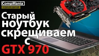 getlinkyoutube.com-Старый ноутбук скрещиваем с GTX 970 = все игры на ULTRA