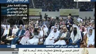 getlinkyoutube.com-مجيب الرحمن يصدح في العرس الجماعي الذي دخل موسوعة جنس - اليمن