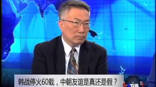 getlinkyoutube.com-焦点对话:韩战停火60载,中朝友谊是真还是假?