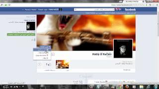 getlinkyoutube.com-طريقة وضع صورة متحركة على غلاف الفيس بوك [شرح مميز]