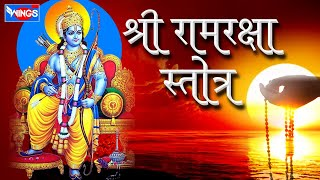Ram Raksha Stotra Full Audio Songs By Sadhna Sargam With English Lyrics